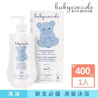 【Babycoccole寶貝可可麗】二合一洗髮沐浴露 400ml(義大利製造原裝進口)