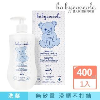 【Babycoccole 寶貝可可麗】清爽溫和洗髮露 400ml(義大利製造原裝進口)