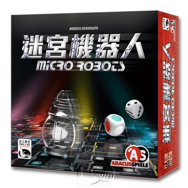 【新天鵝堡桌遊】迷宮機器人 Micro Robots(兩人也好玩)