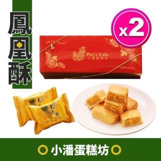 【小潘】鳳凰酥2盒組(12顆/盒*2)