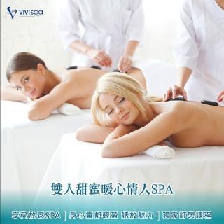 【VIVISPA】甜蜜雙人情人SPA(150分鐘)