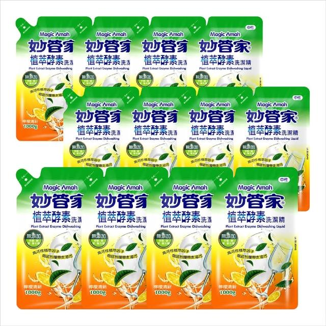【妙管家-買一送一】濃縮洗潔精補充包1000g(6入/箱)