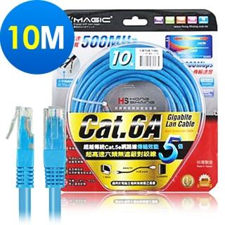 【MAGIC】CAT.6A 超高速傳輸網路線-10M(圓線)