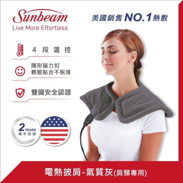 【美國Sunbeam夏繽】電熱披肩(氣質灰)