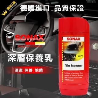 【SONAX】舒亮深層皮革乳(汽車|皮革|清潔)