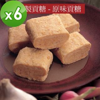 【聖祖貢糖】原味貢糖6包組(共72入)