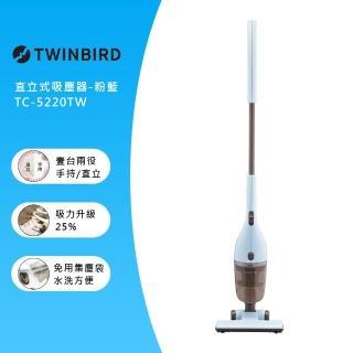 【日本TWINBIRD】手持直立兩用吸塵器(粉藍TC-5220TWBL)