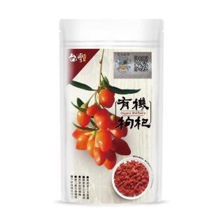 【台灣好品】國際超級食物有機特級枸杞王5袋組(120g/袋_可直接食用)