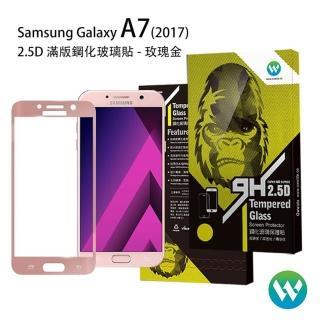 【oweida】Samsung A7 2017 2.5D滿版鋼化玻璃貼