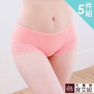 【席艾妮SHIANEY】女性 MIT舒適 低腰 無痕蕾絲 三角內褲 低調奢華 台灣製(5件組)
