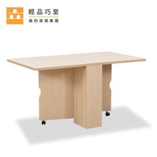 【輕品巧室-綠的傢俱集團】魔術空間-多功能收納折疊桌餐桌-加厚版(白橡色)