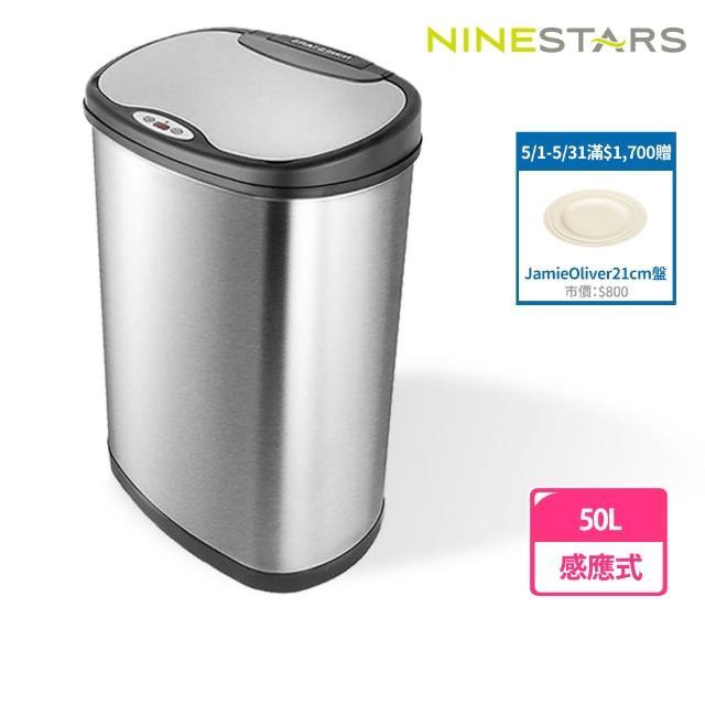 【美國NINESTARS】時尚不銹鋼感應式垃圾桶50L(廚衛系列)/