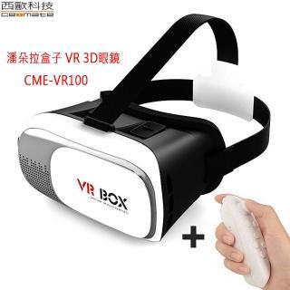 【西歐科技】潘朵拉盒子 VR 3D眼鏡贈送搖桿 CME-VR100(VR 3D)