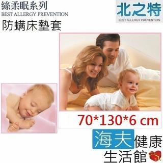 【北之特】防蹣寢具_床套_E2絲柔眠_嬰兒(70*130*6 cm)