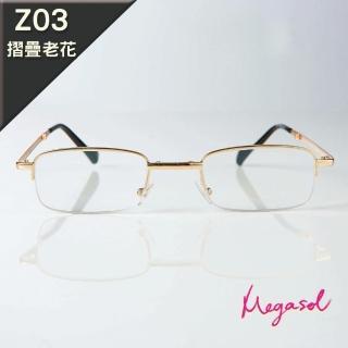【MEGASOL】濾藍光抗uv摺疊老花眼鏡(經典中性半框金框-Z03)