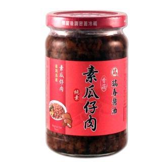 【瑞春醬油】素瓜仔肉(330g/瓶)