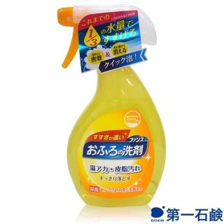 【第一石鹼】浴室清潔噴霧泡(去垢抑菌/橘子薄荷香)380ml