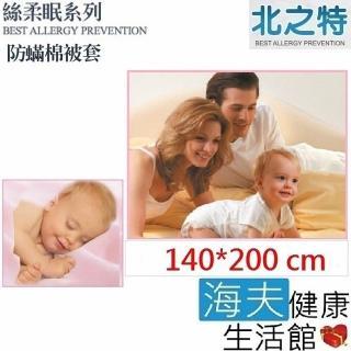 【北之特】防蹣寢具_被套_E2絲柔眠_單人標準(140*200 cm)
