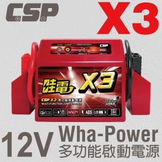 【哇電WOWPOWER】X3多功能啟動電源 道路救援 汽車緊急啟動(可輕易啟動4500cc汽油引擎)