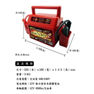 【CSP】救車 X3超強力電源 電霸 同WP-127行動電源 USB 12V(可輕易啟動4500cc汽油引擎)