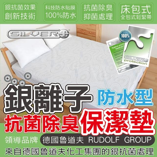 【Embrace英柏絲】銀離子床包式防水保潔墊