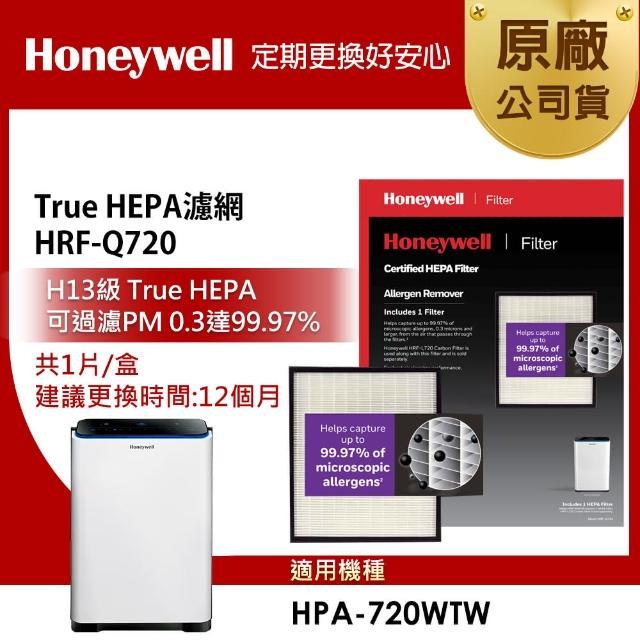 【美國Honeywell】HRF-Q720 True HEPA濾網1入(適用HPA-720-WTW)