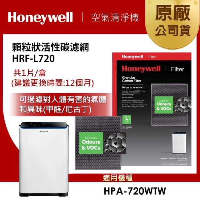 【美國Honeywell】HRF-L720顆粒狀活性碳濾網1入(適用HPA-720WTW)