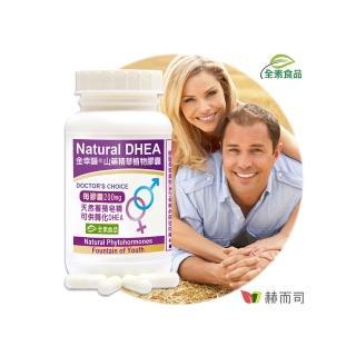 【赫而司】【金幸韻】山藥濃縮精華全素食膠囊(90顆/罐)(含Natural DHEA薯蕷皂素 促進新陳代謝)
