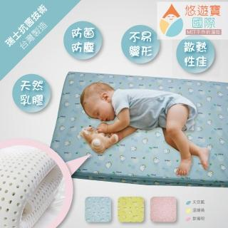 【悠遊寶國際--MIT手作的溫暖】嬰幼兒乳膠護脊床墊60×120×3.5cm(3色可選)