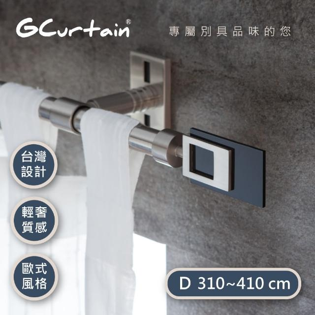 【GCurtain】時尚風格金屬窗簾桿套件組