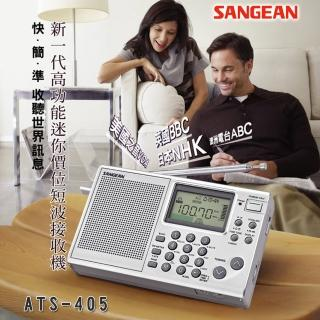 【SANGEAN】ATS-405專業化數位型收音機 調頻立體/調幅/短波(ATS405/收音機/短波)