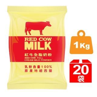 【RED COW紅牛】全脂奶粉1kg X 20包(100%含乳量)