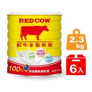 【紅牛】全脂奶粉2.3kg X6罐(100%含乳量)