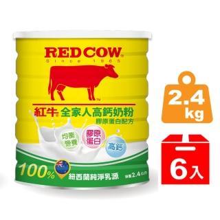 【紅牛】全家人高鈣營養奶粉(膠原蛋白配方2.4kg X6罐)