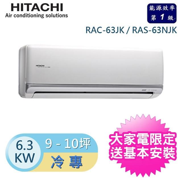 【好禮六選一★日立HITACHI】9-11坪頂級變頻冷專分離式(RAS-63JK/RAC-63JK)