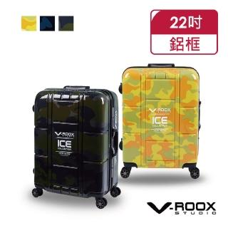 【A.L.I】V-ROOX ICE 22吋 時尚Icon不敗迷彩風硬殼鋁框行李箱/旅行箱 VR-59187(3色可選)