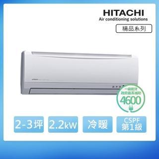 【日立HITACHI】3-5坪變頻冷暖分離式冷氣(RAS-22YK1/RAC-22YK1)