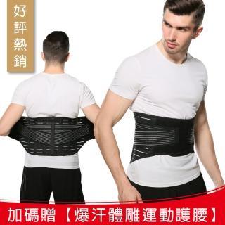 【菁炭元素】★買一送一★新型超彈力人體專學可調式雙效緊密保暖挺背護腰帶 一件組(贈 爆汗護腰 一件)