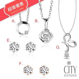 【City Diamond引雅】小資女5-10分鑽耳/鑽墜只要4999