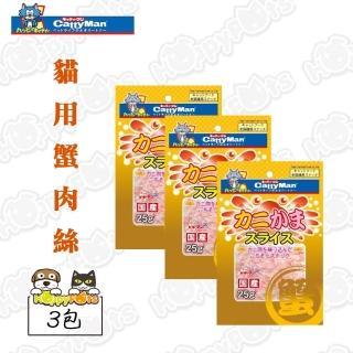 【CattyMan】貓用蟹肉絲25g(3包)/