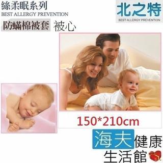 【北之特】防蹣寢具_被套+被心_APC E2 絲柔眠_單人(150*210 cm)