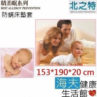 【北之特】防蹣寢具_床套_E3精柔眠_雙人標準(153*190*20 cm)