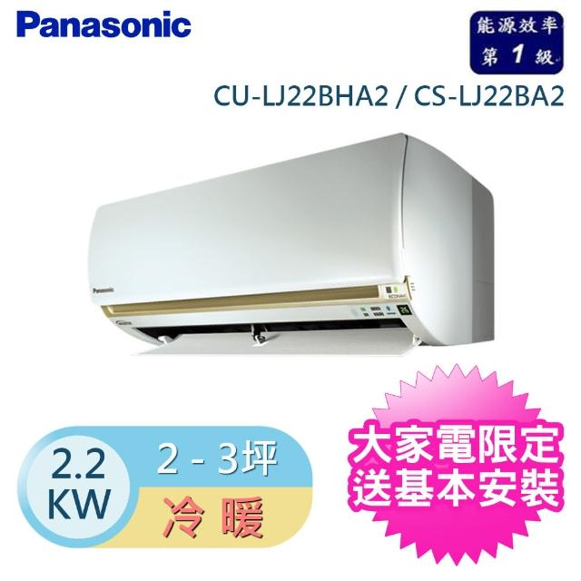 【好禮五選一★Panasonic國際】2-3坪變頻冷暖分離式(CU-LJ22BHA2/CS-LJ22BA2)