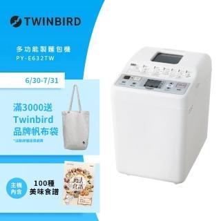 【日本TWINBIRD】多功能製麵包機PY-E632TW