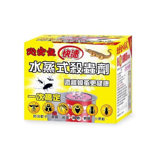 【必安住】水蒸式殺蟲劑(20g/盒)