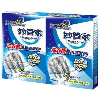 【妙管家】洗衣槽專用清潔劑(150g*4包)