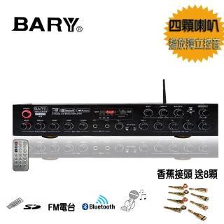 【BARY】營業型獨立控音四音路USB藍芽撥放廣播功能(K-9擴大機)
