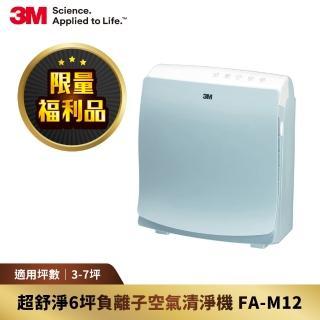 【限量福利品】3M 淨呼吸超舒淨型負離子6坪空氣清淨機 FA-M12(舒服藍)