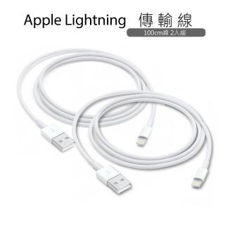 2入 Appl蘋果適用 傳輸線 Lightning 8pin新款 充電線/手機線(for iPhone XS/XR/X/8/7/6/5/SE/ipad等)