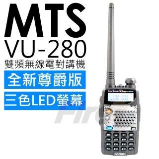 【MTS】VU-280 全新尊爵版 雙頻 無線電對講機(VU280 雙顯示 / 雙待機)